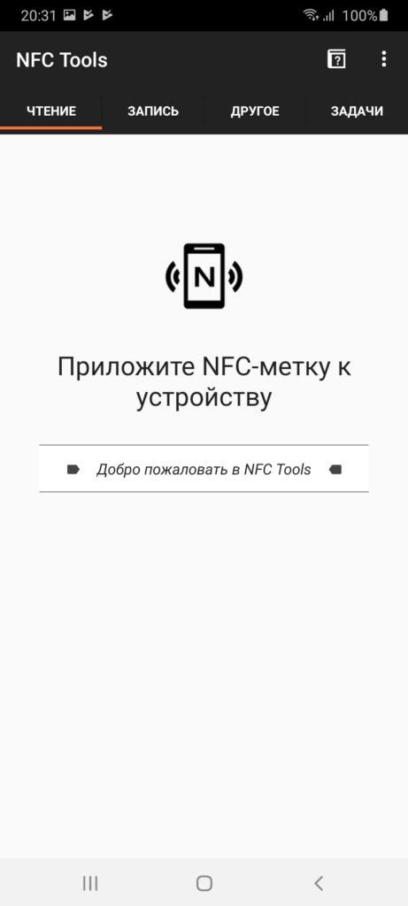 NFC Tools Чтение