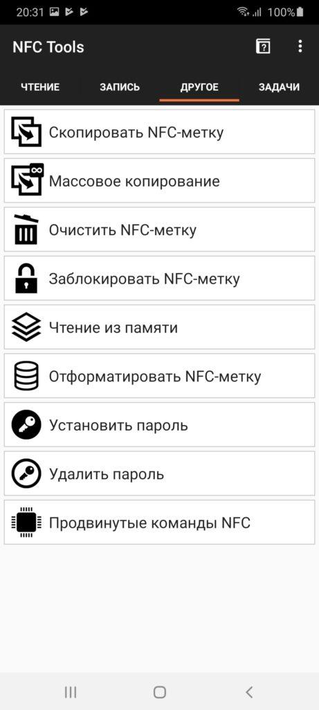 NFC Tools Действия