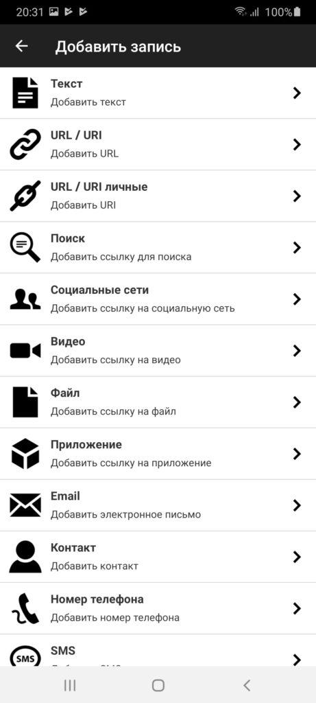 NFC Tools Запись