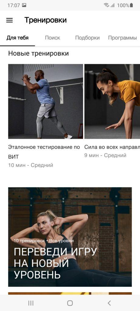 Nike Training Тренировки