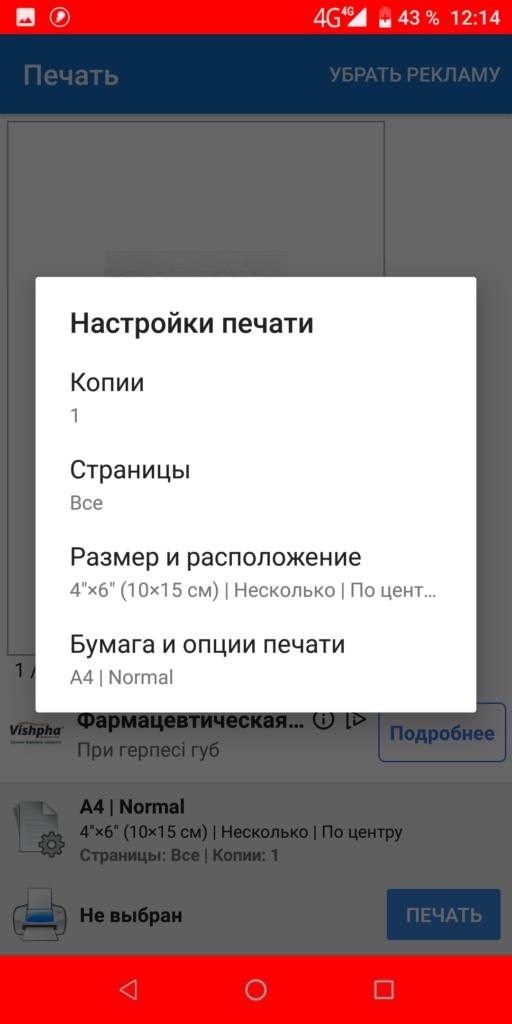 NokoPrint Настройки