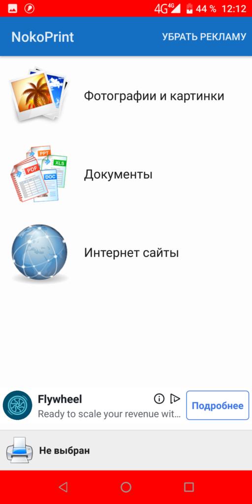 NokoPrint Типы документов
