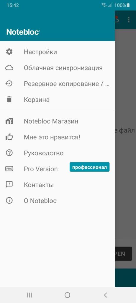 Notebloc Меню