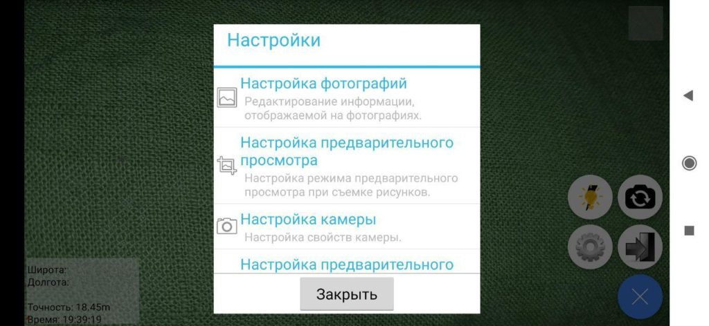 NoteCam Lite Настройки