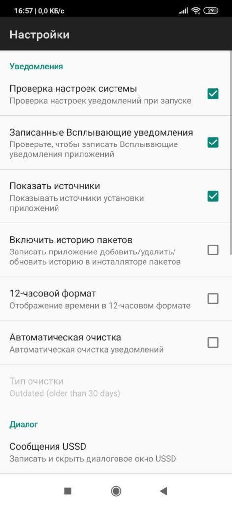 Notification History Настройки