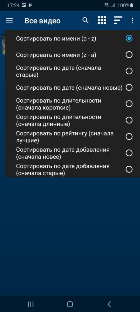 Nova Video Сортировка