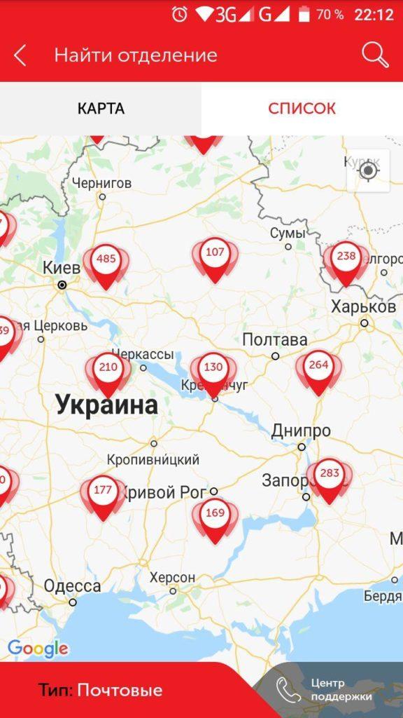 Новая Почта Карта
