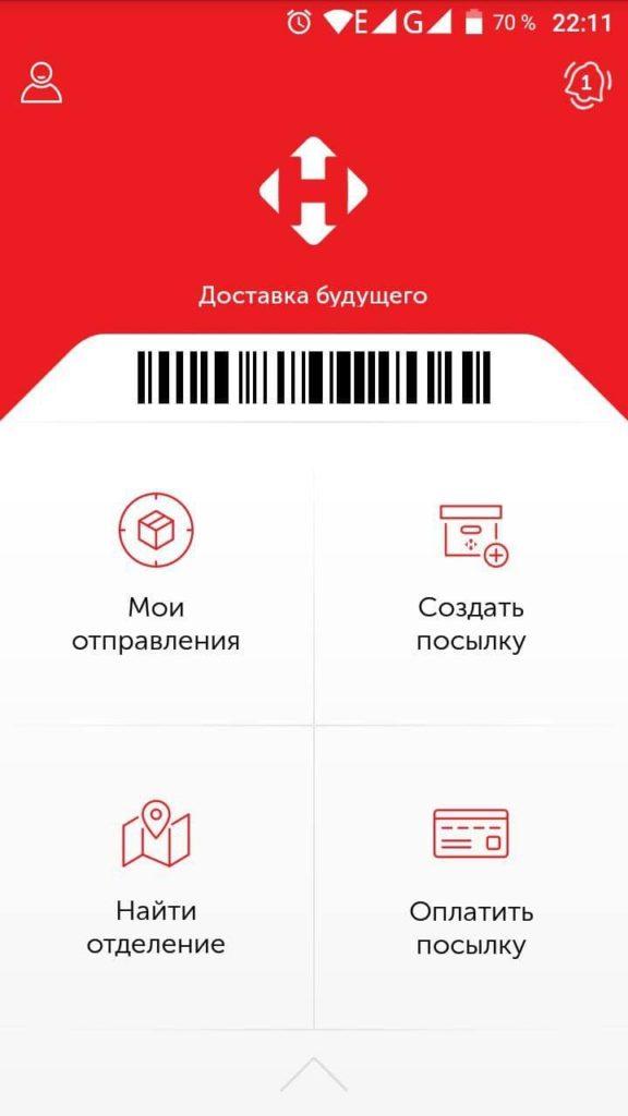 Новая Почта Меню