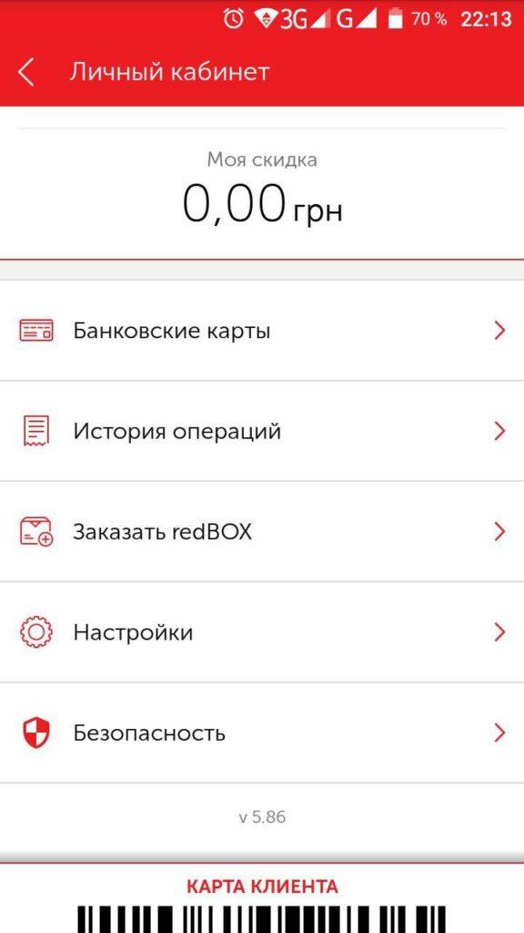 Новая Почта Настройки