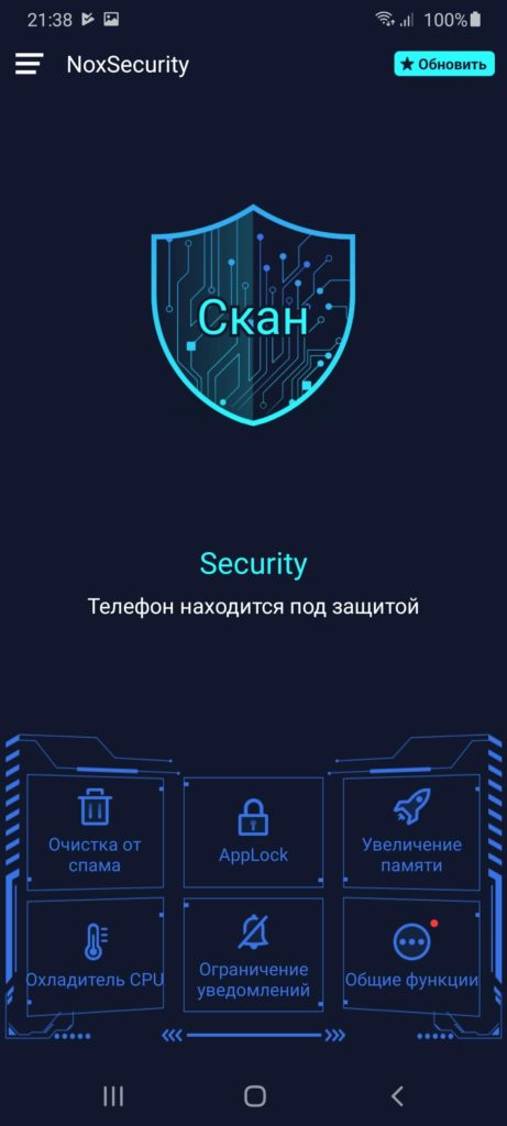 Nox Security Главная