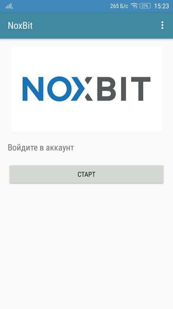 NoxBit Вход