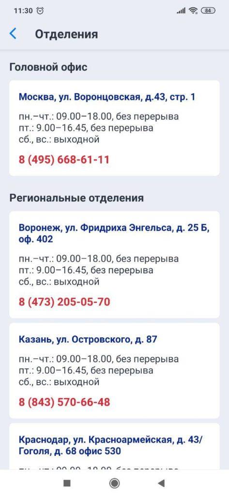 НПФ ВТБ Адреса