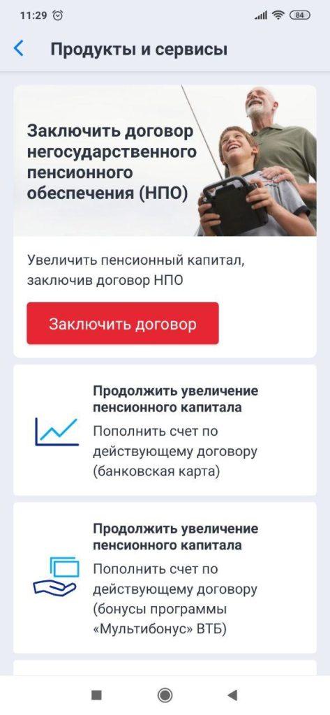 НПФ ВТБ Проекты
