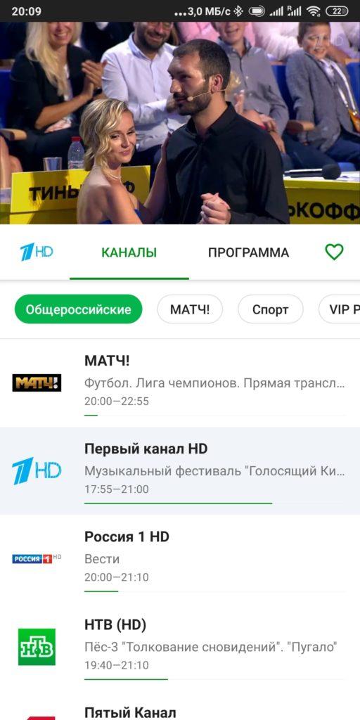НТВ ПЛЮС Просмотр