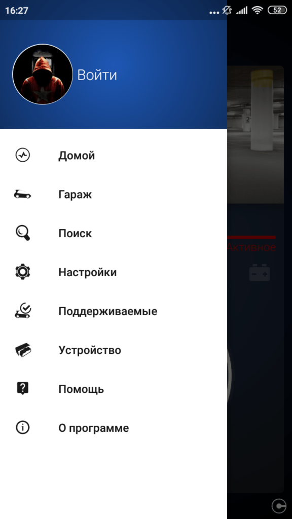 OBDeleven Главное меню