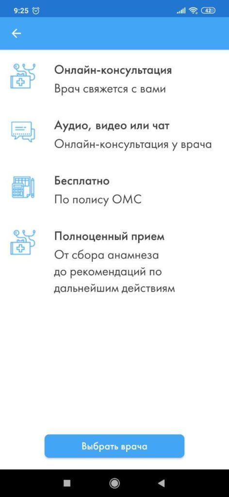 Облачная поликлиника Услуги