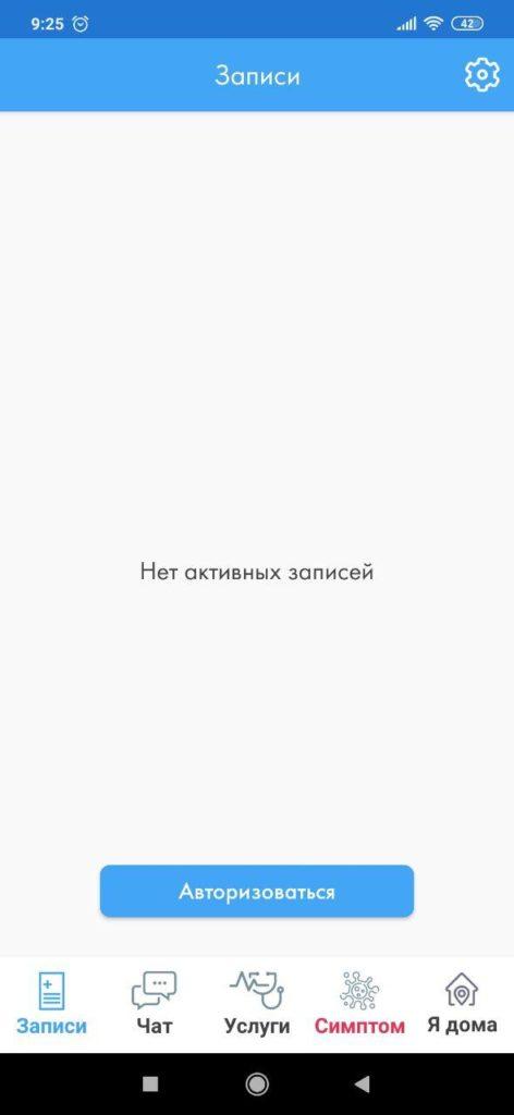 Облачная поликлиника Записи