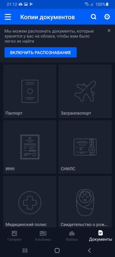 Облако Mail ru Документы