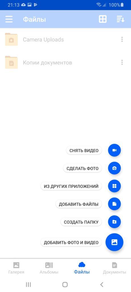 Облако Mail ru Файлы