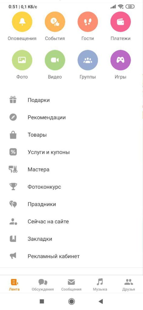 Одноклассники Меню