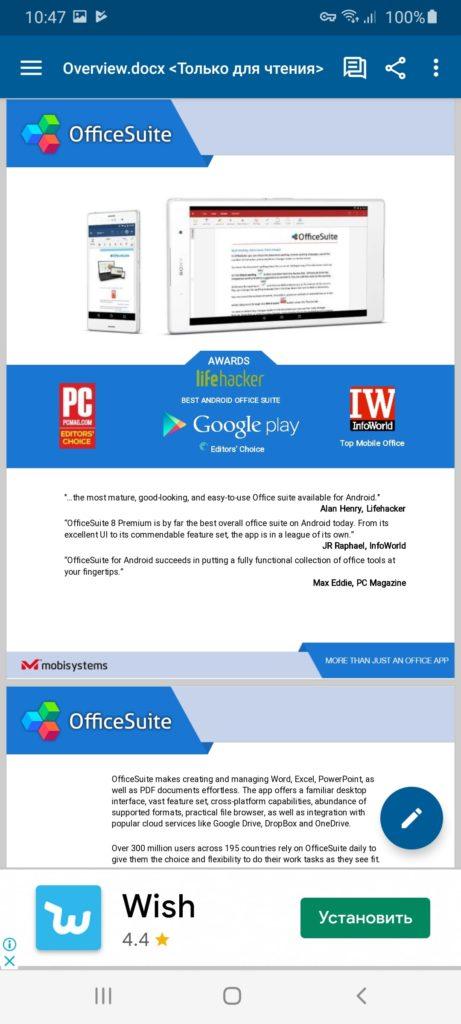 OfficeSuite Документ