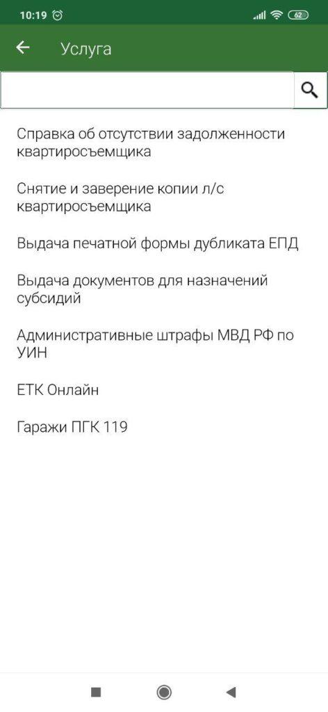 ОФИС Mobile Документы