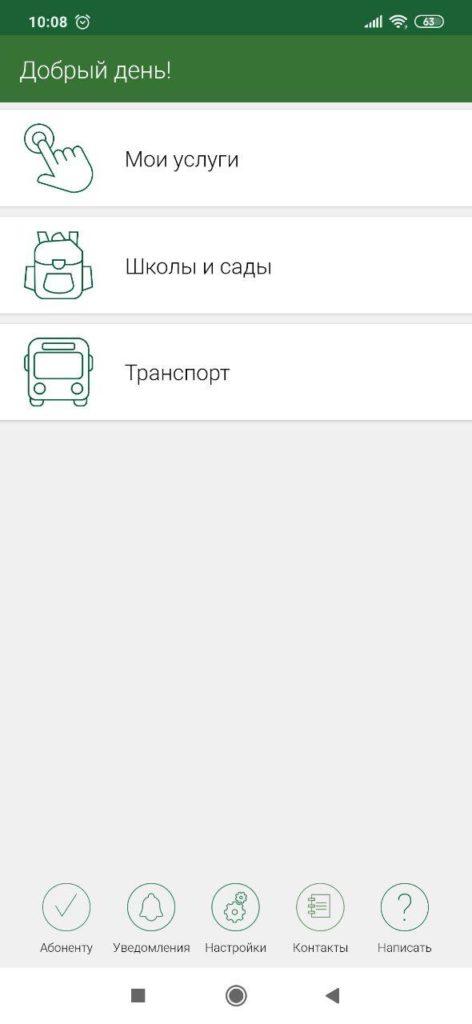 ОФИС Mobile Меню