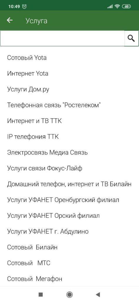 ОФИС Mobile Услуги