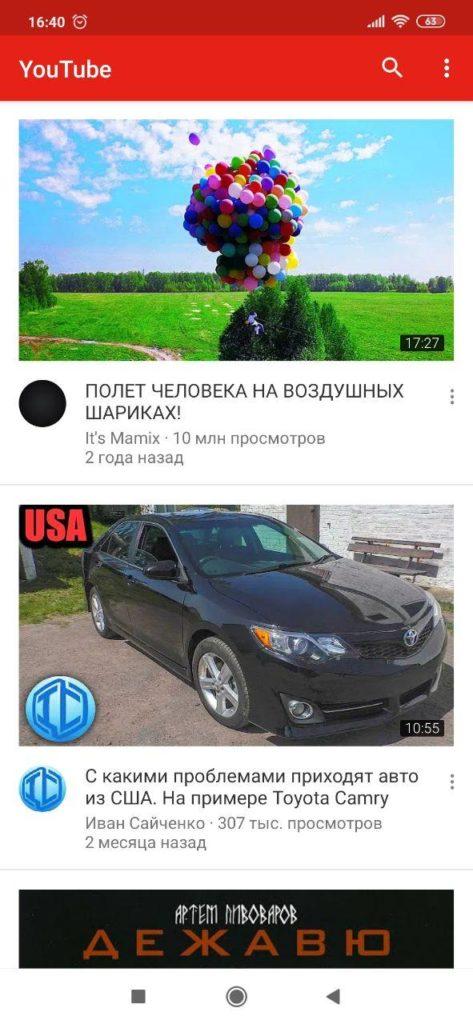 OG YouTube Видео