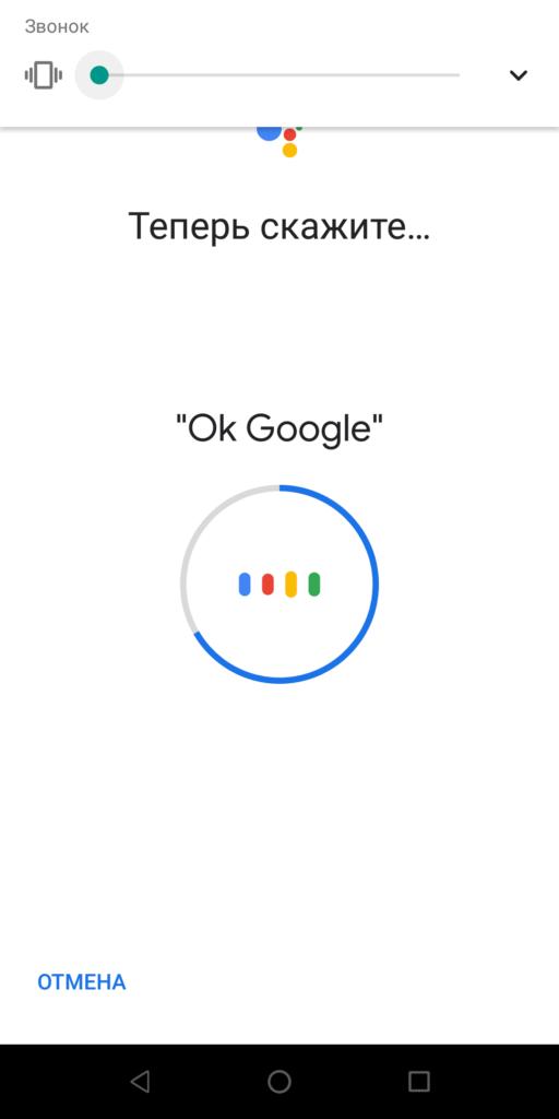 Ok Google Настройка голоса