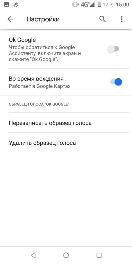 Ok Google Настройки