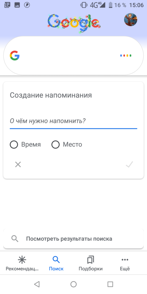 Ok Google Напоминание