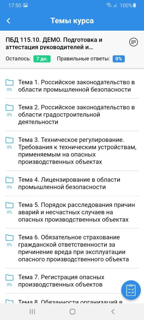 ОЛИМПОКС Темы
