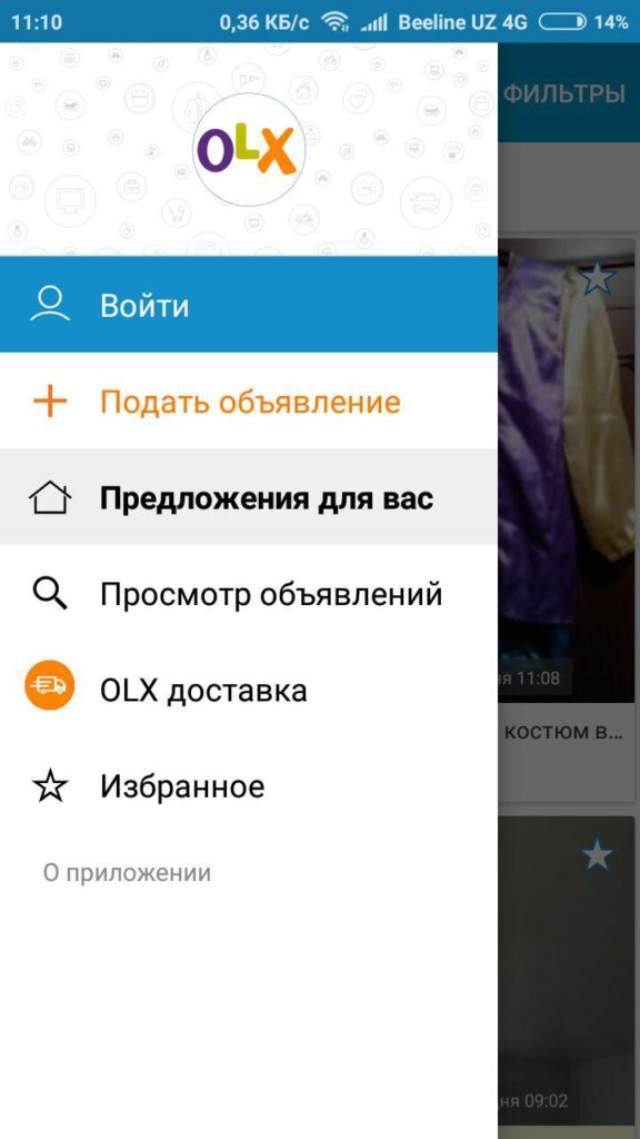 OLX Украина Меню