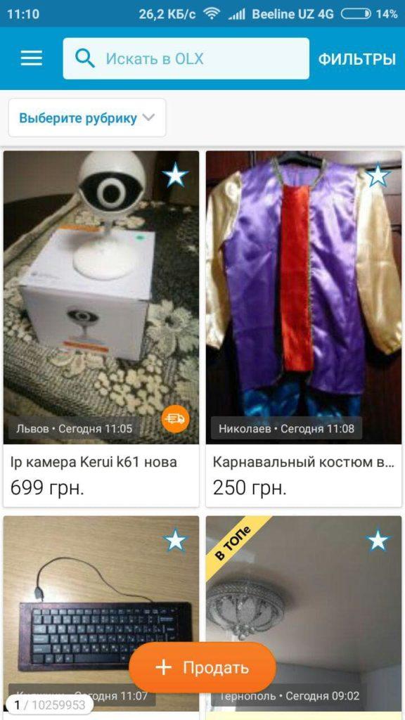 OLX Украина Основная страница
