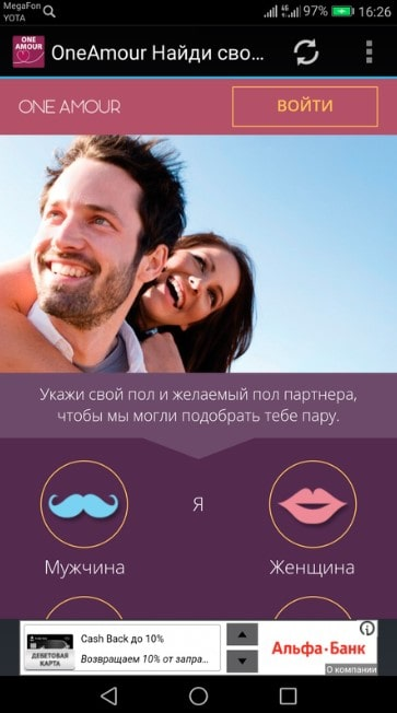 One Amour Начало работы