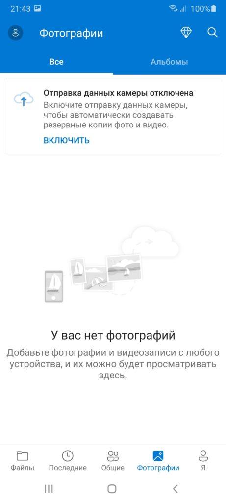 OneDrive Фотографии