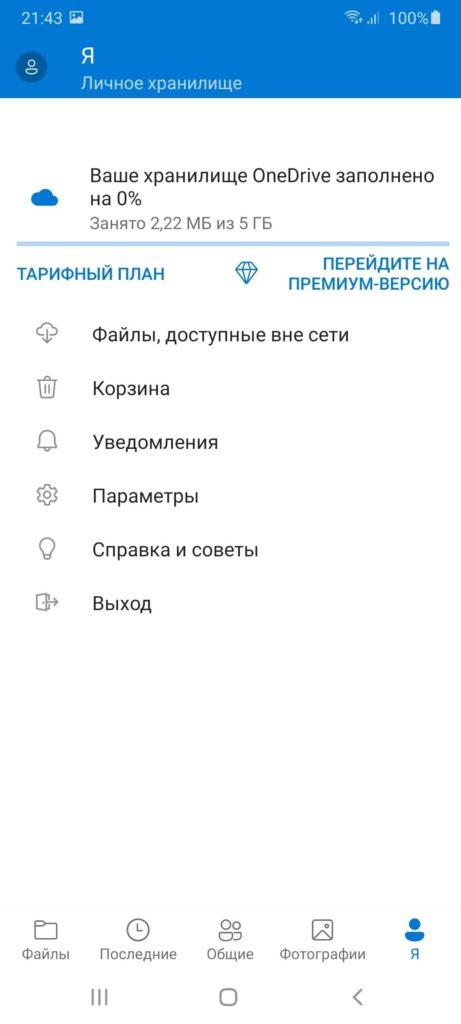 OneDrive Профиль