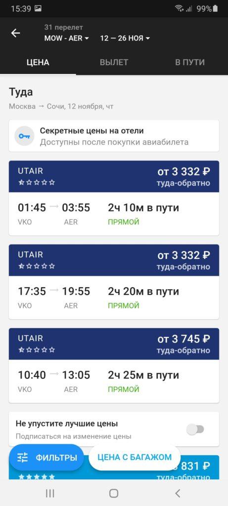 OneTwoTrip Рейсы
