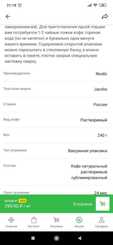 Онлайн Перекрёсток Товар