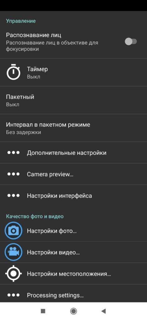 Open Camera Управление