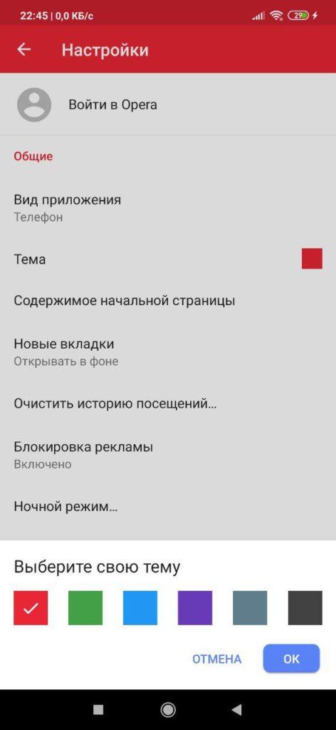 Opera Mini Настройки