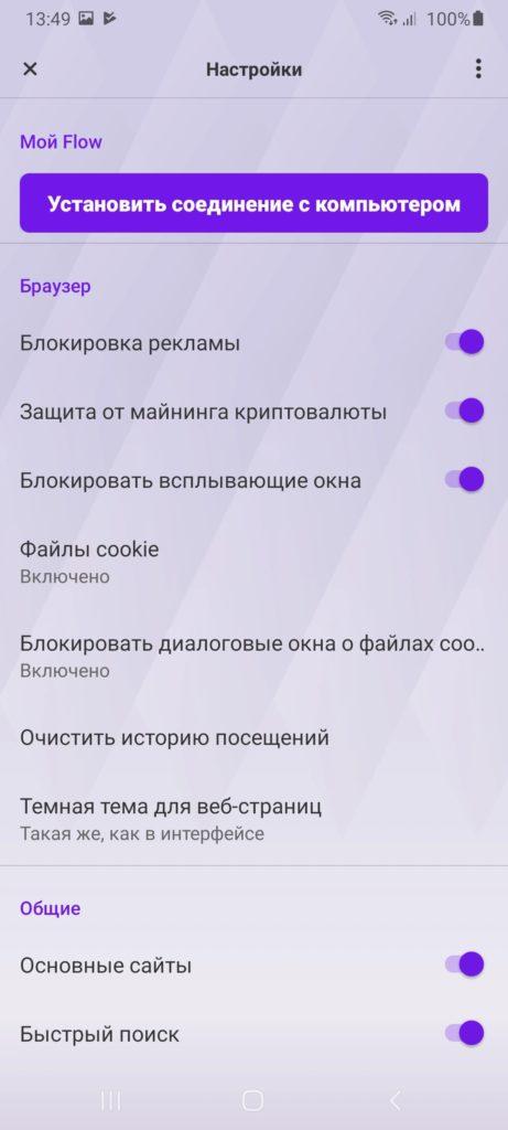 Opera Touch Настройки