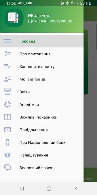 Опросы предприятий Украины Меню