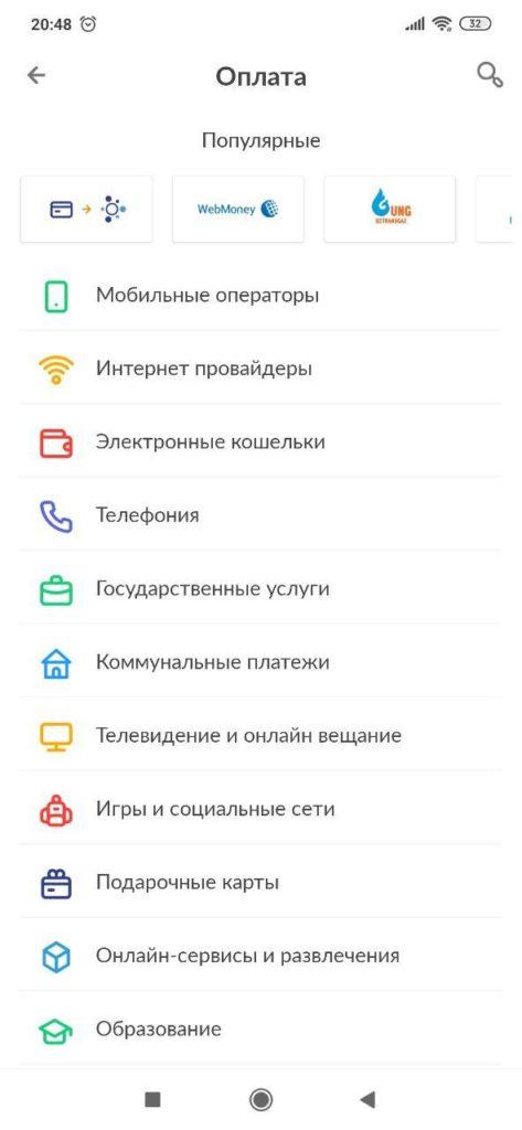 OSON Услуги