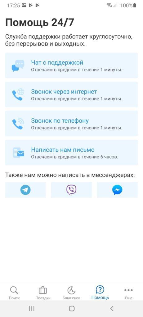Ostrovok ru Поддержка