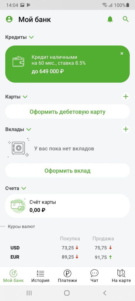 ОТП Банк Мой банк
