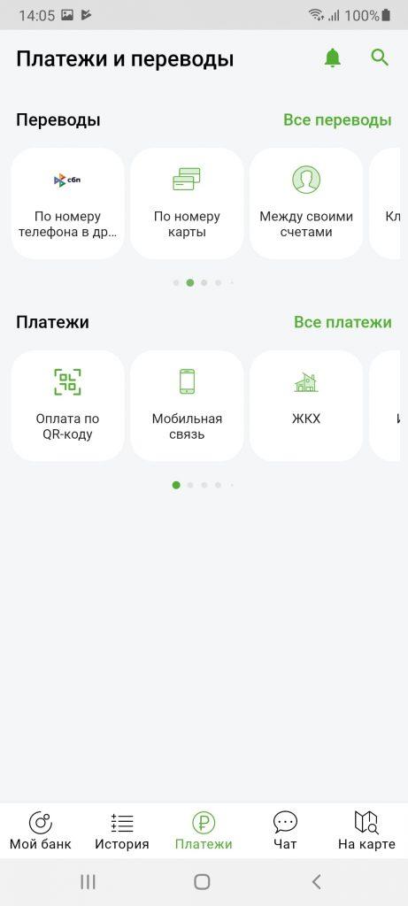 ОТП Банк Платежи и переводы