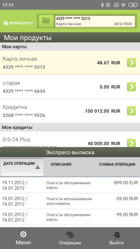 ОТП Директ Демо режим