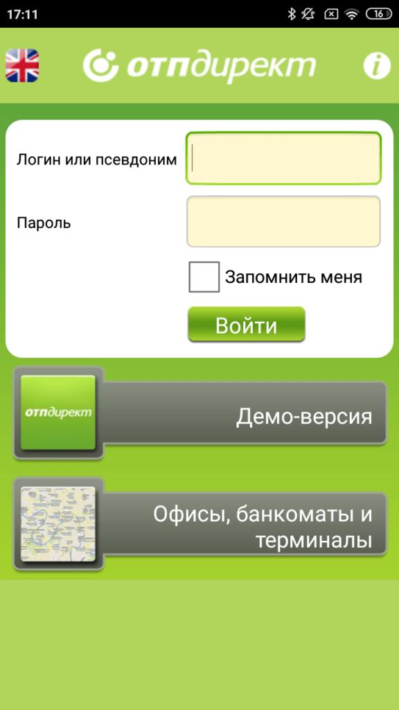 ОТП Директ Экран авторизации